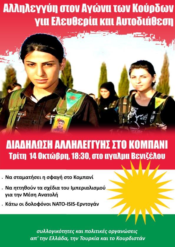κουρδικο λαο